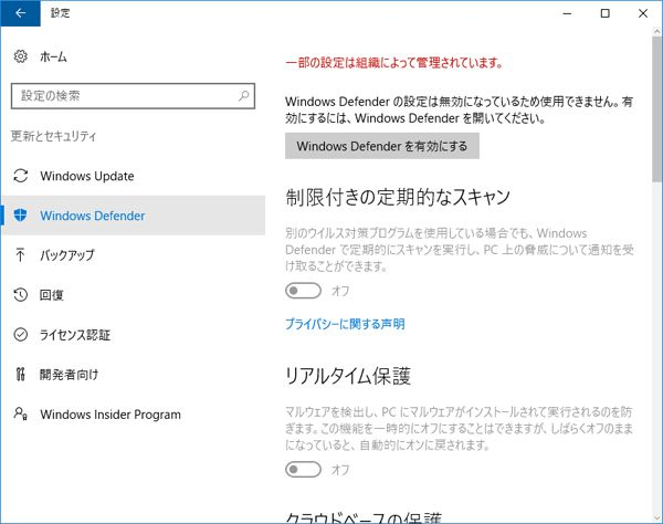 Windows Defender オフ